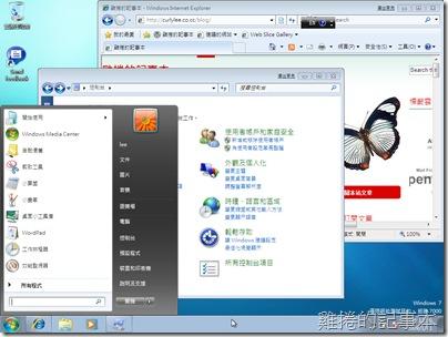 windows 7 中文介面2