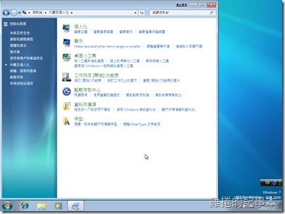windows 7 控制台-外觀