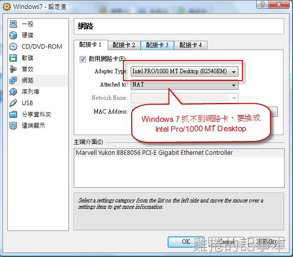 下載試玩Windows 7 RC   雞捲的記事本