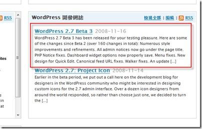 WP 2.7 beta 3 消息公布