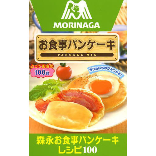 森永お食事パンケーキレシピ100 お食事パンケーキ PANCAKE MIX 通販|セブンネットショッピング