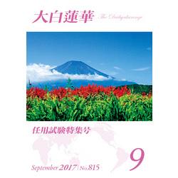 大白蓮華 2017年 9月號 通販|セブンネットショッピング