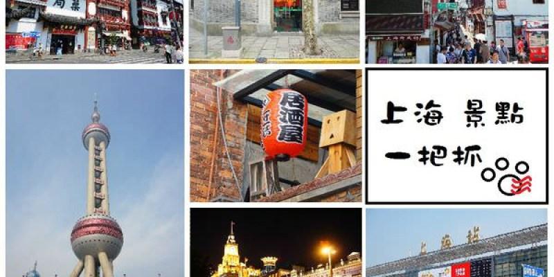 """【上海旅遊】上海行程規畫景點篇""""必訪景點懶人包"""
