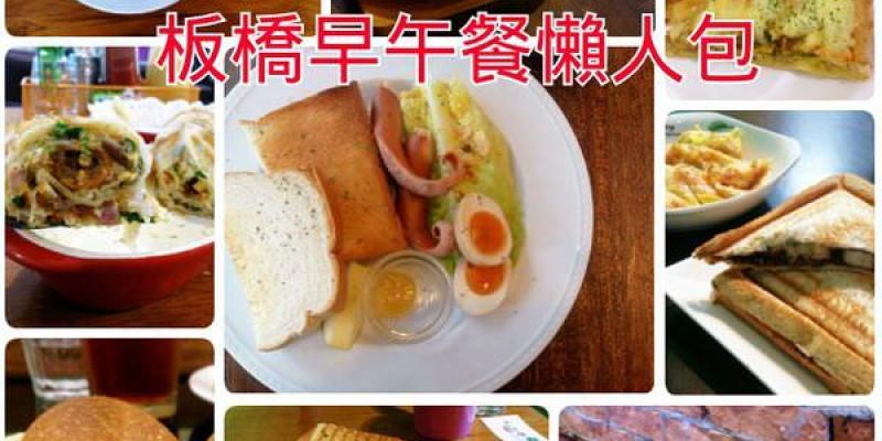 (2019.11月更新)板橋早午餐推薦~好吃不踩雷♥懶人包♥偷渡新北各區早午餐