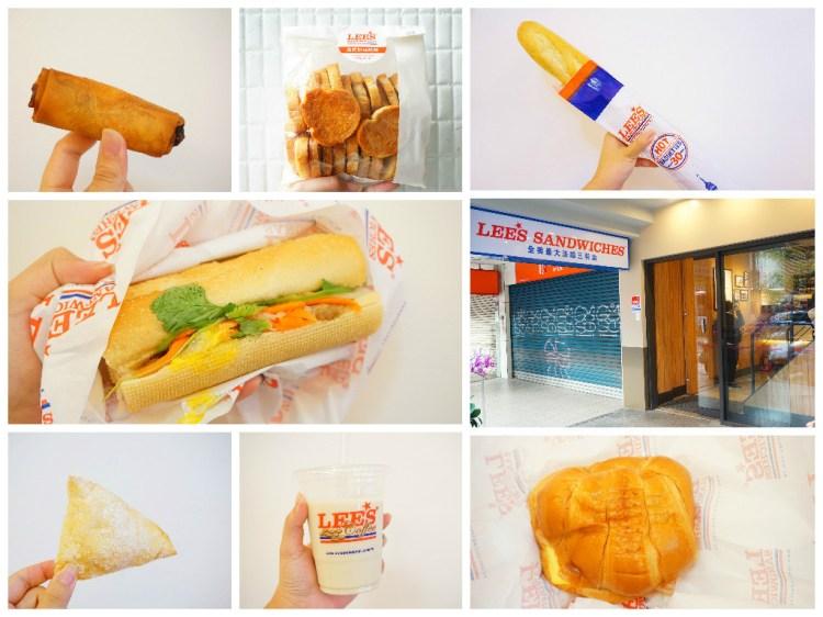 【新北永和美食】Lee's sandwiches||*♥捷運頂溪站已歇業