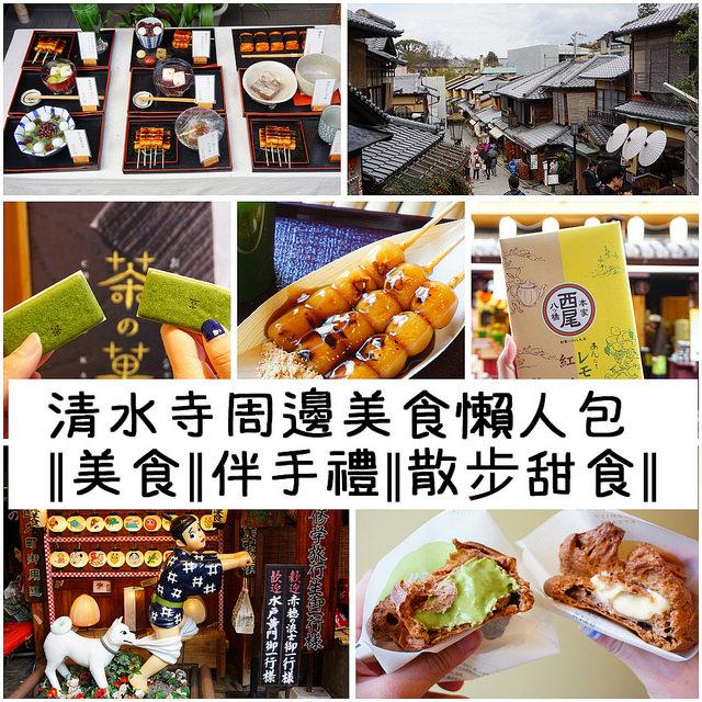 【日本京都美食】清水寺一日遊美食篇 懶人包 散步甜食 伴手禮 東山區 