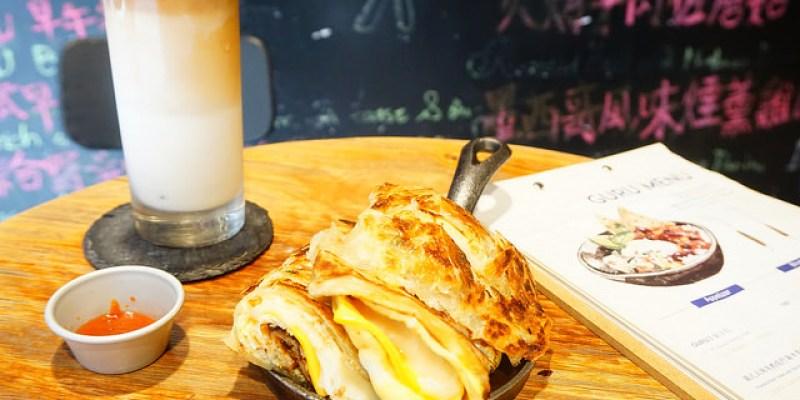 """【台北萬華美食】GURU HOUSE 西門店  *♥捷運西門站""""超牽絲三種起司蛋餅"""
