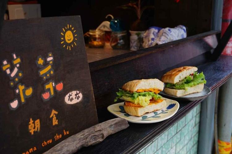 【台北大同早午餐】菜菜朝食nanachoushoku || 巷弄中的立食迷你早餐