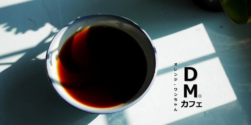【台中散策食記】DanMan CAFE 丹曼咖啡 民生路│西區:跟隨酸與不酸咖啡跳躍旅行~國稅局巷弄中的寂靜老屋!享受單品跟拿鐵溫度~