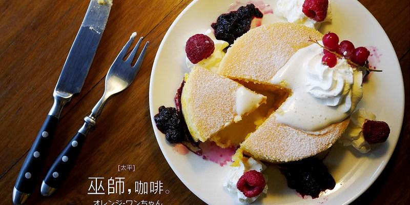 【台中散策食記】巫師咖啡 東平路│太平區:不輸杏桃的鵝黃蛋香厚鬆餅~如甜點蛋糕般的精巧裝飾!單品咖啡味覺旅行好所在!
