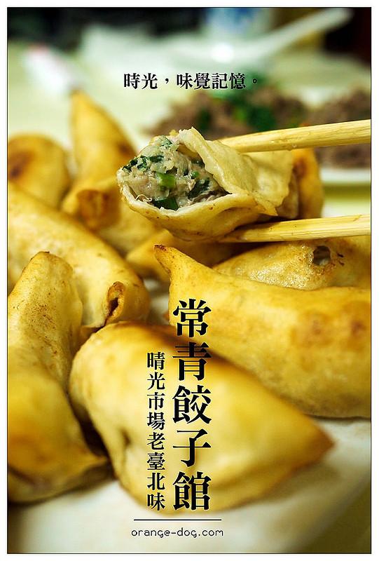 【台北慢步食記】常青餃子館│晴光市場:1枚14元的香酥鍋貼~三代傳承一甲子的老味道