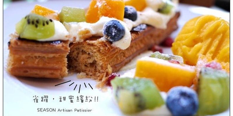 【台北甜溜食記】SEASON Artisan Patissier│甜點概念店(敦南店):現烤千層派的時尚與繽紛