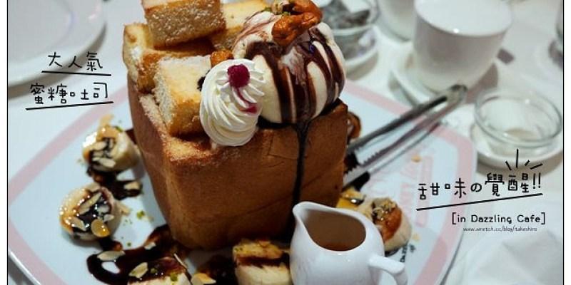 【府城漫步食記】Dazzling Cafe│Blueberry‧二訪:蜜糖吐司熱度不減~啊說好的卡士達醬呢?