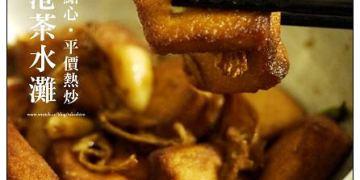 【府城漫步食記】朱記│香港茶水灘:不只平價港式點心~現在台台熱炒也上菜
