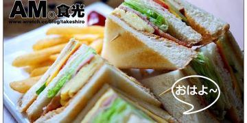 【台中散策食記】AM時光‧早午餐:六點半晨光開始的滿足~划算實惠早午餐
