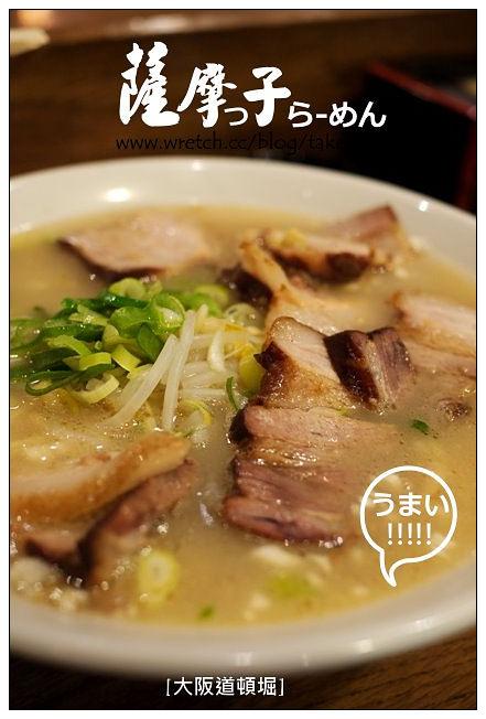 【日本-大阪】薩摩子拉麵:養顏健康蹄膀蒜辛豚骨拉麵~日本人才知的內行店