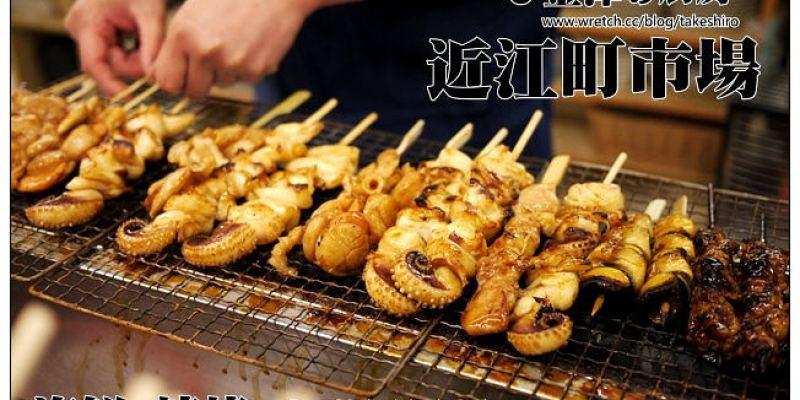 【日本-金澤】近江町市場:金澤人的美味廚房~早餐就要生猛海鮮與美味燒烤