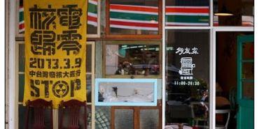 【台中散策食記】朋友家│日式輕食‧甜點‧冰沙:在平等市場老屋發現純樸悠閒