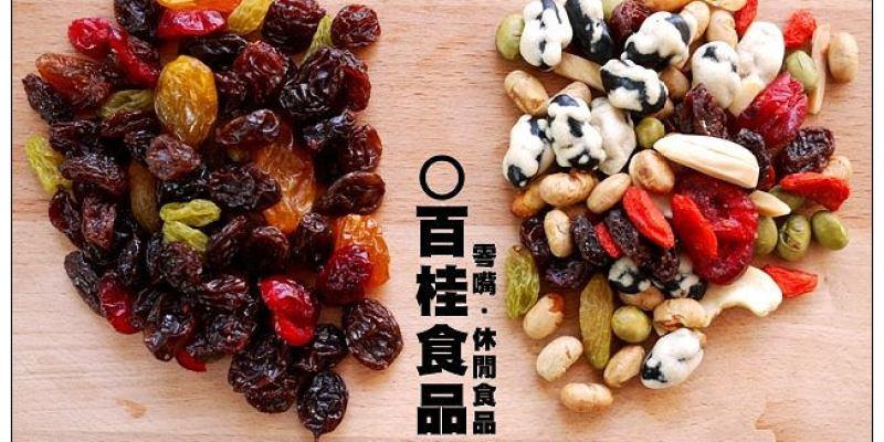 【零嘴試食】百桂食品-達人傳家零嘴‧休閒食品:黑糖蕎麥與蔓越莓納豆讓人驚豔好實在!