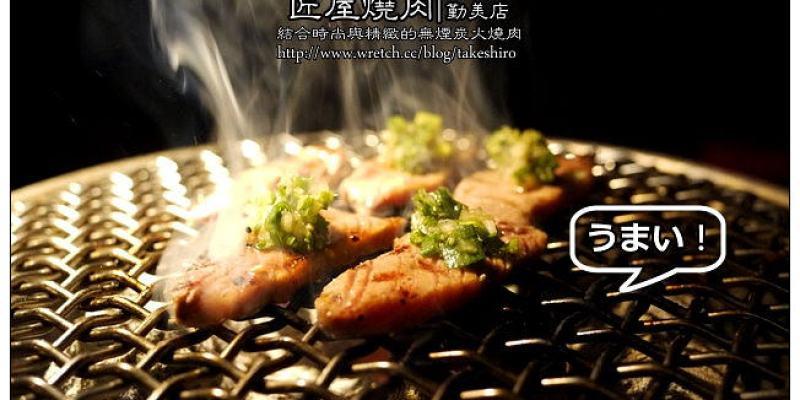 【台中散策食記】匠屋燒肉│勤美店:厚切和牛舌鮮脆銷魂~精緻桌邊代烤服務