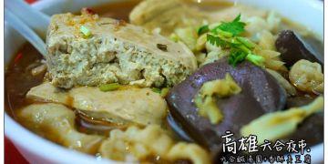 【高雄踢踏食記】香酥臭豆腐&莊記六合鹹湯圓:記憶僅存的美味~變調的六合觀光夜市