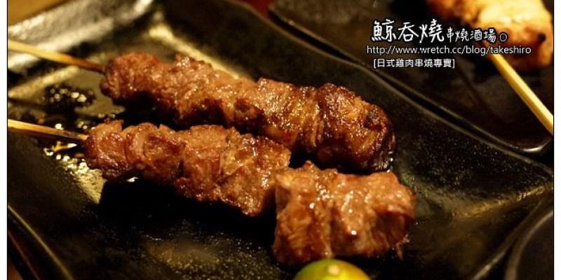 【府城漫步食記】鯨吞燒‧串燒酒場:燒烤夜色~美味雞肉串燒專賣店