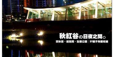 【台中散策遊記】秋紅谷廣場:城市活力新地標~令人流連忘返的璀璨夜色