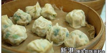【嘉義漫步食記】新港陳家姐妹蒸餃:銅板小吃飄香~樸實的在地好味道