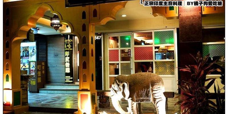 【府城漫步食記】正宗印度主廚掌櫃~印度中東人也愛的家鄉味:瑪哈印度餐廳
