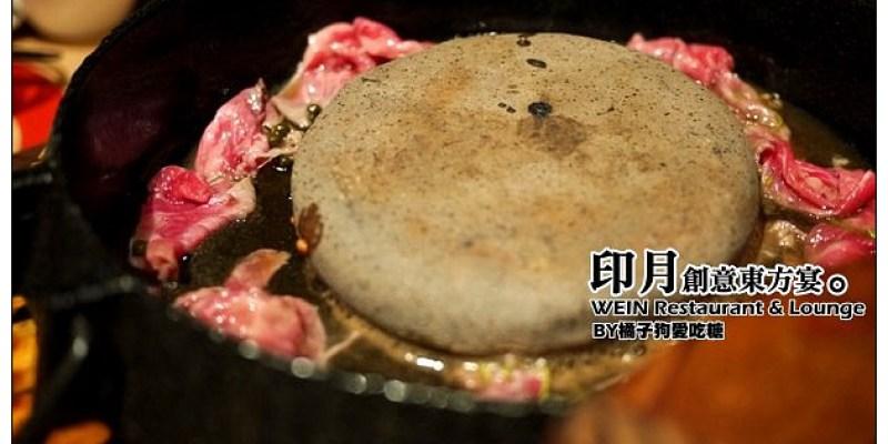 【台中散策試食】低調奢華空間~視覺與味覺精彩的中菜饗宴:印月創意東方宴