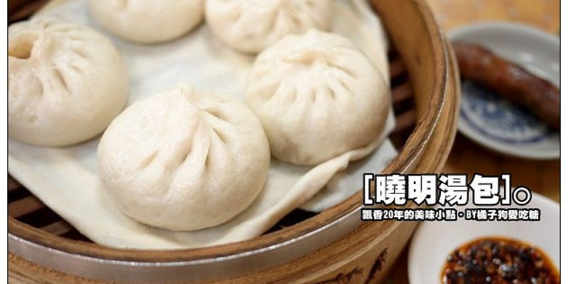 【台中散策食記】PTT宵夜揪團熱門店~凌晨飄香的美味小點:曉明湯包