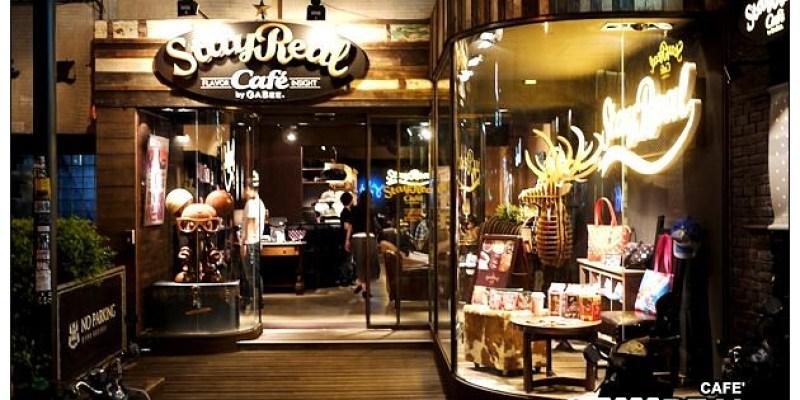 【台北慢步食記】追夢的另一個起點~潮流品牌咖啡館:STAYREAL CAFE' BY GABEE