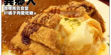 【台中散策食記】日本人也愛的咖哩味~料好實在大碗滿意:異鄉人咖哩專賣‧日式食堂
