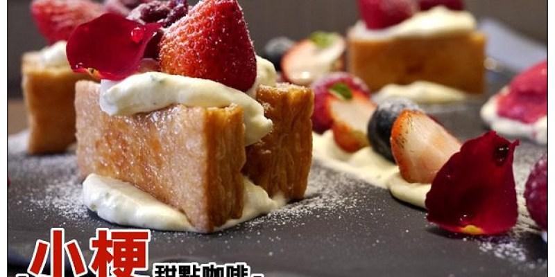 【台中甜溜食記】小梗甜點咖啡:繽紛嬌豔莓果森林~春日的酸甜新發現