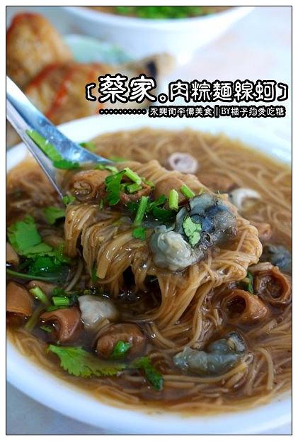 【台中散策食記】小碗實在滿料揪感心~永興街在地美食推薦:蔡家肉粽麵線蚵