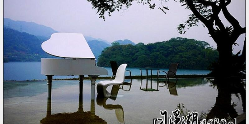 【苗栗悠遊食遊記】湖光山色盡收眼底~但服務跟天氣一樣冷颼颼:勻淨湖法式餐廳