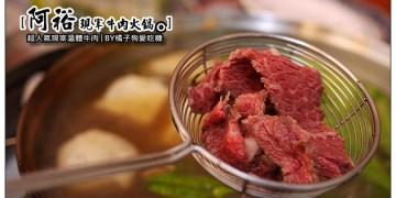 【府城漫步食記】阿裕牛肉湯‧現宰牛肉火鍋:早晨感動從牛開始~溫體牛肉脆嫩好滋味