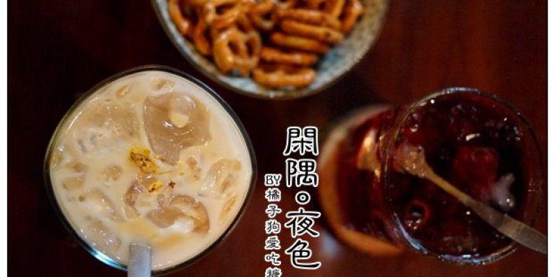 【台北慢步食記】細雨綿綿京城~雨夜的浪漫微醺:閑隅茶酒館│T. Loafer
