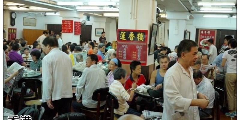 【香港自由行-港島中環】百年老茶樓開戰囉~復古飲茶文化初體驗:蓮香樓
