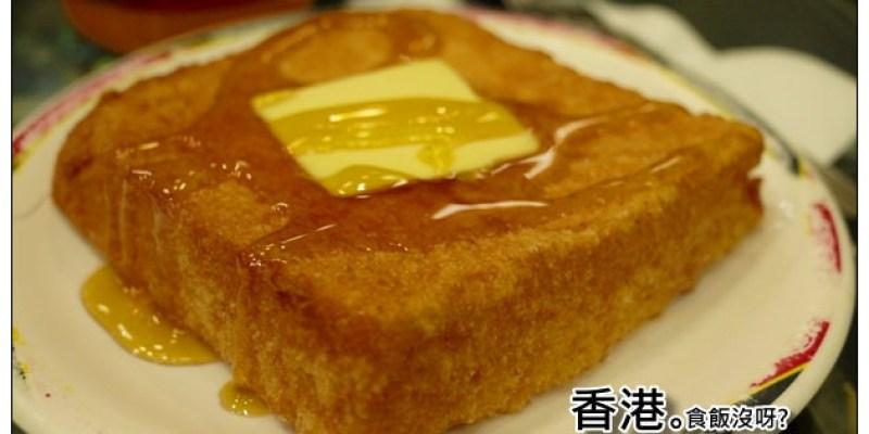 【香港自由行-九龍太子】燉奶稱王~但我卻愛上邪惡法蘭西多士:港澳義順牛奶公司