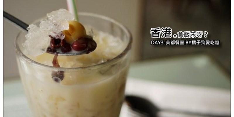【香港自由行-九龍油麻地】美都餐室:走過一甲子的廟街老冰室~老香港的懷舊