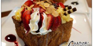 【府城甜溜食記】人在江湖~身不由己啊!香蕉巧克力與草莓甜蜜圓舞曲:CHADOR'蜜糖吐司‧二訪