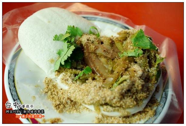 【台中散策食記】中華夜市尋味:阿全刈包+新加坡肉骨茶