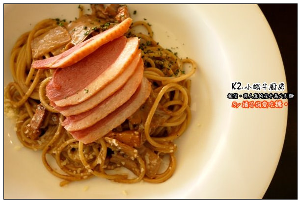 【台中散策食記】相信‧吃過後你會更在乎義大利麵:K2小蝸牛廚房