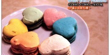 【台中甜溜食記】法式甜品開幕茶會:Sweet Emily Pâtisserie法式甜點