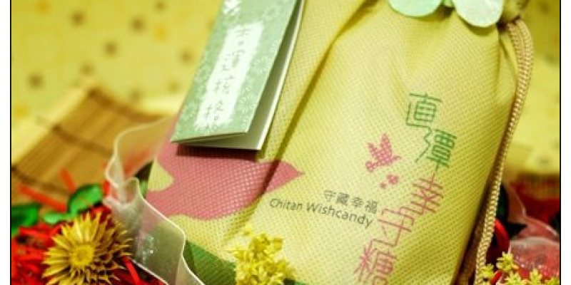 【甜點試食】守護甜蜜幸福:直潭幸守糖與潤德居