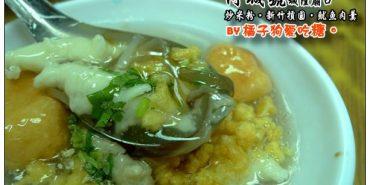 【新竹悠遊食記】新竹美食遊(三):阿城號米粉、魷魚肉羹