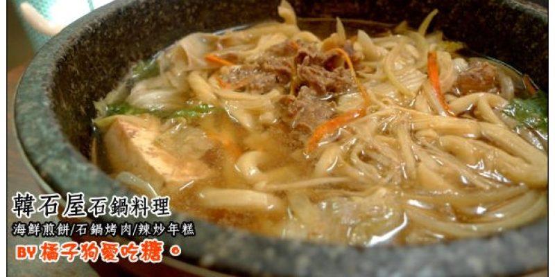 【台中散策食記】韓味有餘But精緻不足:韓石屋石鍋料理