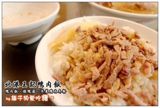 【台中散策食記】吃了頂哌哌考試100分:北港王記鴨肉飯