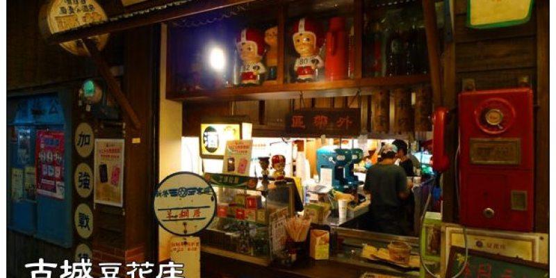 【府城好好吃】夏日摸摸茶:古城豆花庄